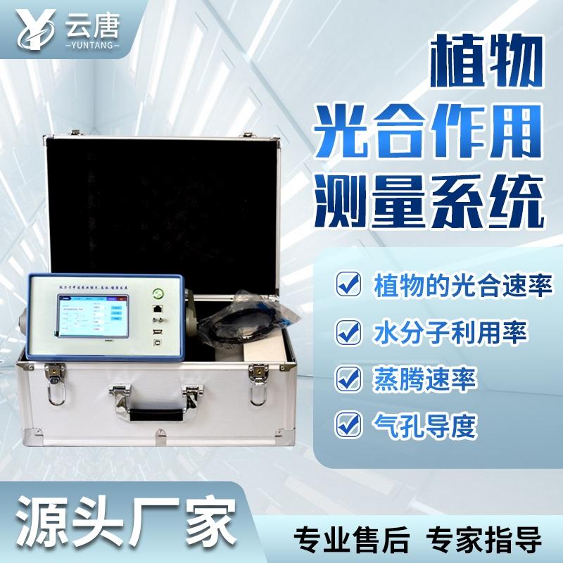 2021植物光合作用测量系统@【植物光合作用测量专用】