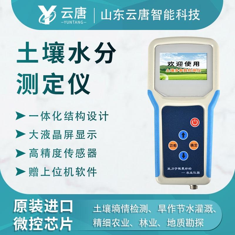 2021:土壤三参数测量仪@【专业三参数土壤检测生产厂家】