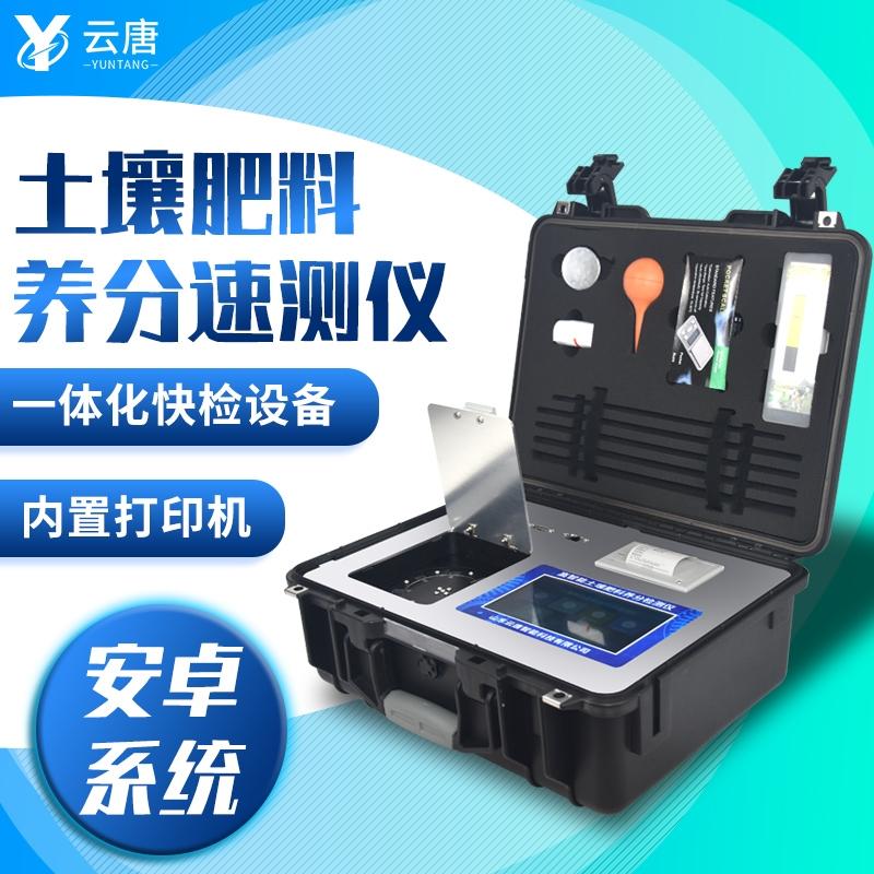 食品实验室仪器设备