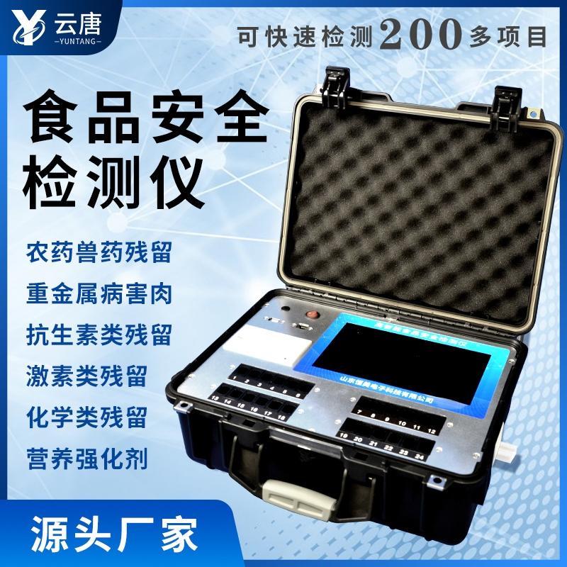 食品安全检测一体机@【仪器精选】2021食品安全检测系统