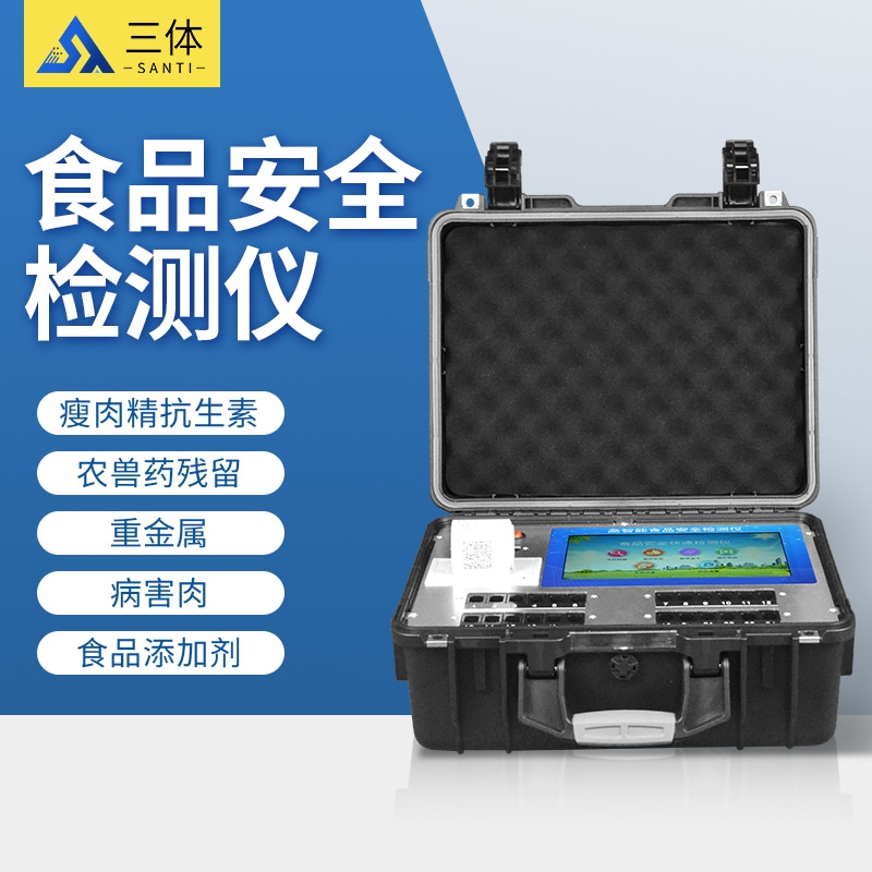 全项目食品检测仪#三体仪器食品方案#全项目食品检测仪