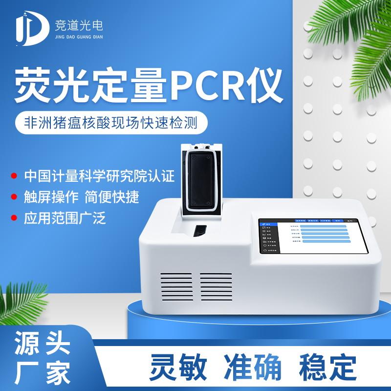 非瘟荧光定量PCR检测仪