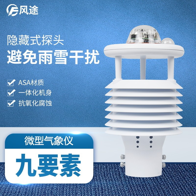 <strong>智慧灯杆用环境监测传感器</strong>
