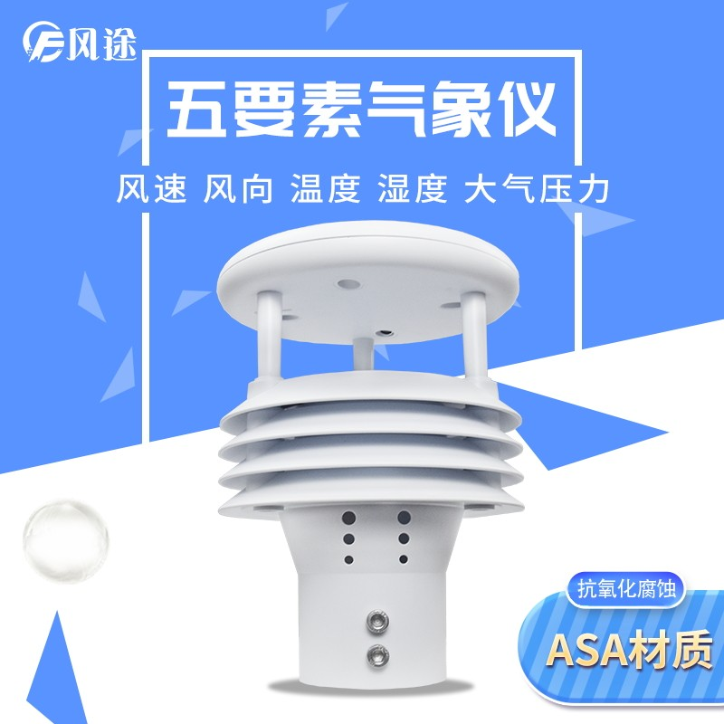 五参数超声气象传感器价格