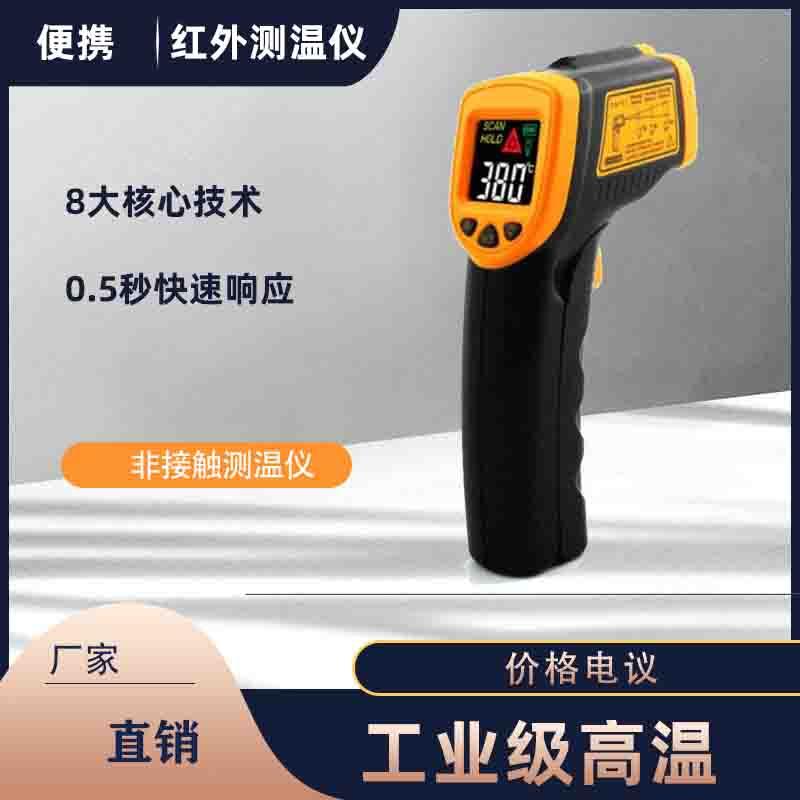 便携式红外测温仪-1.jpg