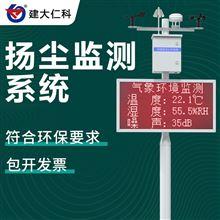 RS-ZSYC-*建大仁科 噪声扬尘环境监测