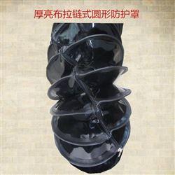 拉链式液压杆防护套