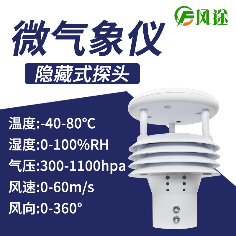 超声波五要素微气象仪