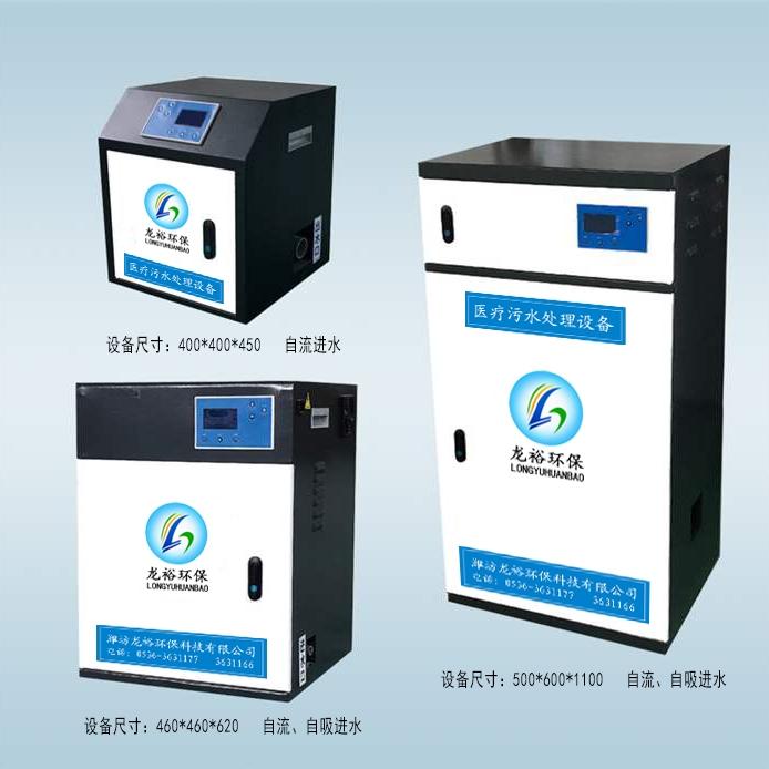-自贡市医院发热门诊污水消毒处理器