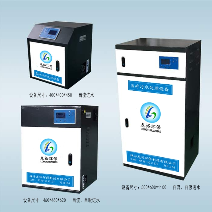 广元市*小型发热门诊污水处理装置