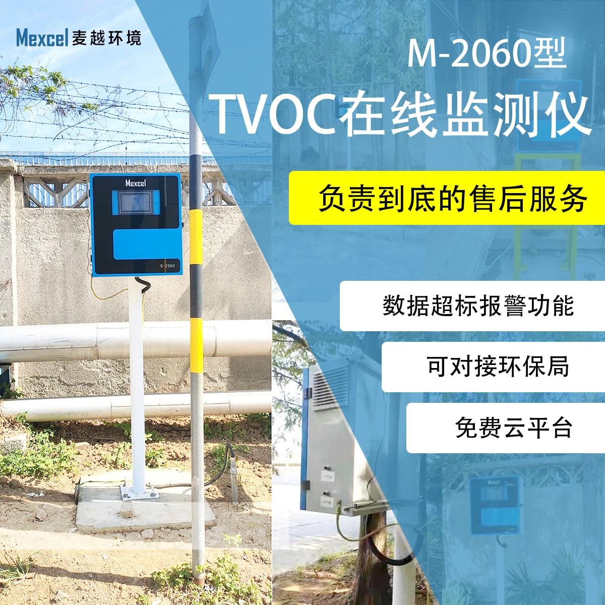 VOCs在线监测仪可以测哪些参数